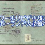 ワーキングホリデービザ申請にポーランド共和国大使館に行ってきた