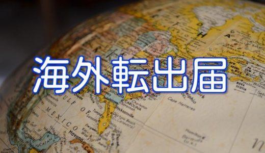 長期海外旅行する際は,海外転出届を役所に提出しよう!