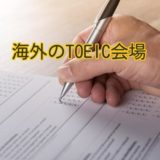 海外のTOEIC会場を探す方法