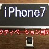 iPhone7をアクティベーション用SIMでアクティベーションする方法