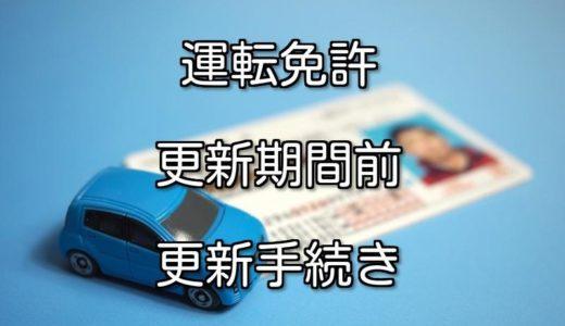 運転免許 ー 更新期間前の更新手続き