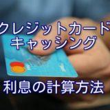 クレジットカードキャッシング 利息の計算を理解する