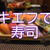 キエフで寿司を食べた!