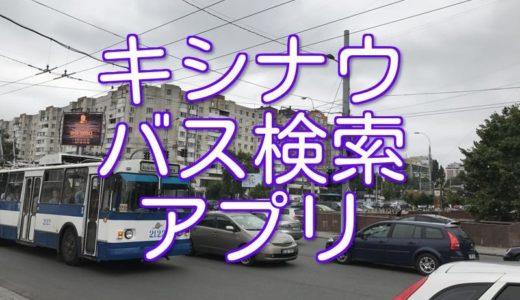 キシナウのバス検索アプリはこれを使おう!