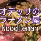オデッサのラーメン屋 Noodlemanに行ってみた