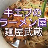 キエフのラーメン屋 麺屋武蔵 Menya Musashiに行ってみた