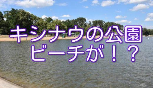 キシナウの公園にビーチがある!?