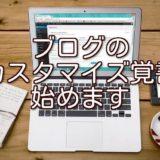 ブログのカスタマイズ覚書