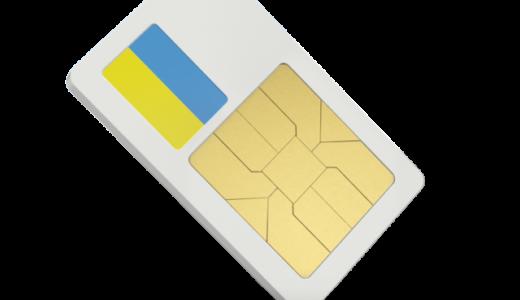 ウクライナでプリペイドSIMを購入!
