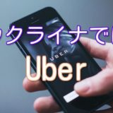 ウクライナではUber(ウーバー)を使おう!