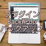 プラグインBackWPUpでバックアップ