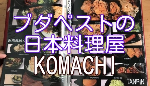 ブダペストの日本料理屋 Komachi Japan Bisztro に行ってみた