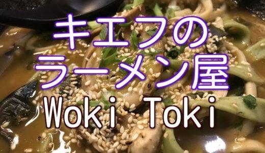 キエフのラーメン屋 Woki Tokiに行ってみた