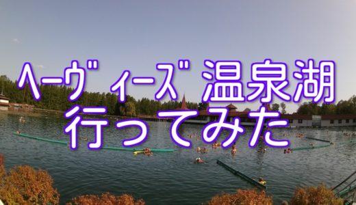 Hevizヘーヴィーズ温泉湖へ行ってみた!
