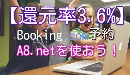 【還元率3.6%】Booking.comの予約はA8.netのセルフバックを利用しよう!