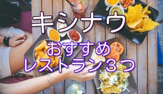 キシナウのおすすめレストラン3つ!
