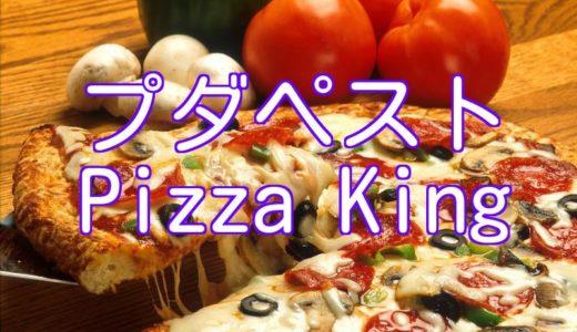 ブダペスト ちょっと飯を食うならPizza King!