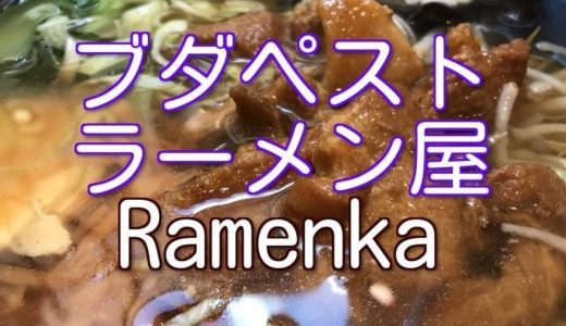 ブダペストのラーメン屋 Ramenkaに行ってみた