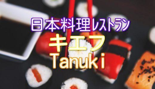 キエフの日本料理レストランTanukiに行ってみた