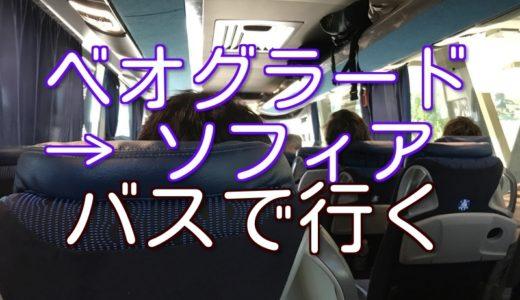 ベオグラードBelgradeからソフィアSofiaへバスで行く方法