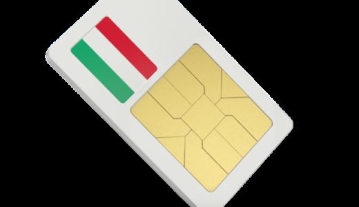 ハンガリー ブダペストでプリペイドSIMを購入