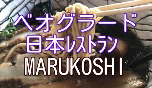 セルビア ベオグラードの日本レストランMARUKOSHIに行ってみた