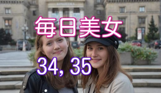 毎日美女34,35人目!ポーランド【撮影後記】