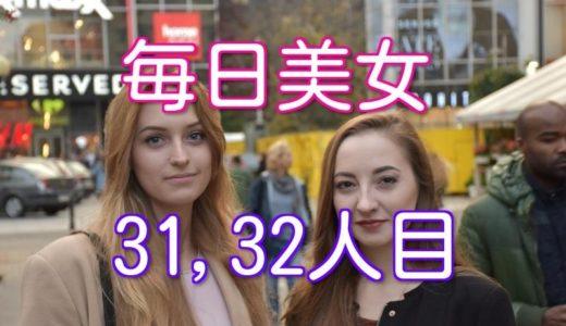 毎日美女31,32人目!ポーランド【撮影後記】