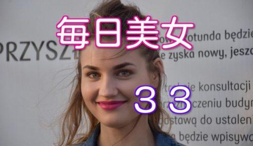 毎日美女33人目!ポーランド【撮影後記】