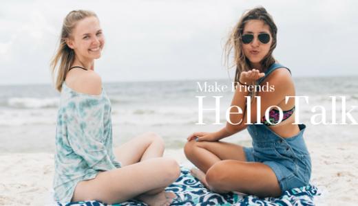 【HelloTalkハロートークアプリ】海外で外国人と実際に会う,友達になる方法