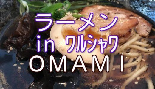 ポーランド ワルシャワのOMAMIでラーメンを食べてみた