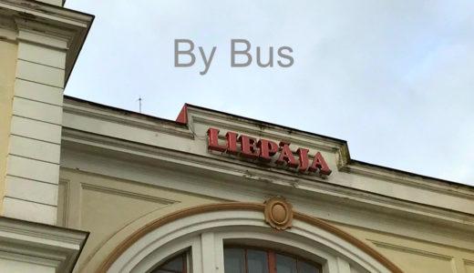 ラトビア リガからリエパーヤへバスで行く