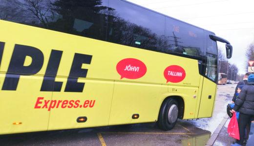 エストニア ナルヴァからタリンへバスで行く