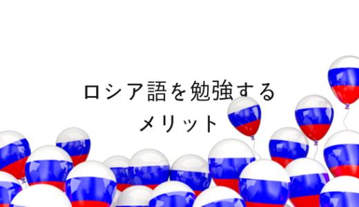ロシア語を勉強するメリットと,学習アプリBabbelを紹介!