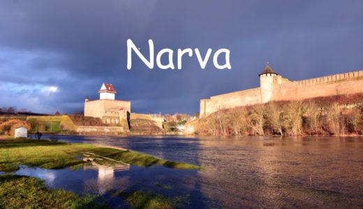 エストニアとロシアの国境沿いに位置する都市ナルヴァを観光してみた!