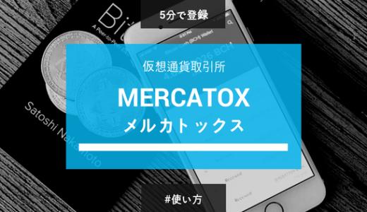 【5分で登録】仮想通貨取引所MERCATOX(メルカトックス)の登録・使い方