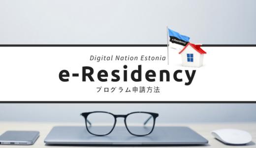 エストニア e-Residencyプログラムの申請方法