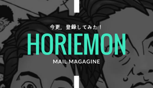 【ホリエモン】堀江貴文のメールマガジンを購読登録してみた!