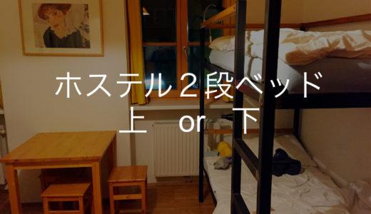 ホステル宿泊 2段ベッド 下段と上段どちらを選択すべきか?考えてみた