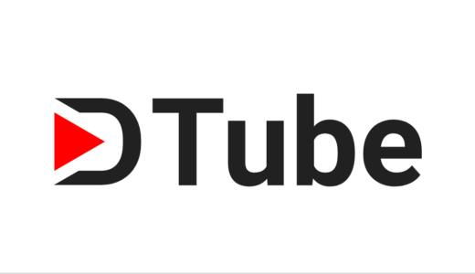 暗号通貨Steemを稼げる分散型動画プラットフォームDTubeの使い方を紹介