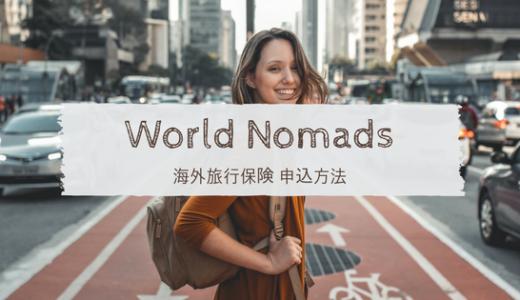 【海外から入れる保険】ワールドノマド (World Nomads)の申し込み方法を紹介
