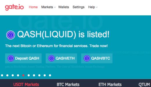 5分で登録!仮想通貨取引所Gate.io(ゲート)の登録方法,使い方を簡単に紹介