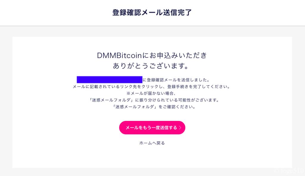 ビットコインアドレスを確認する方法 受取、処理状況のチェックに!
