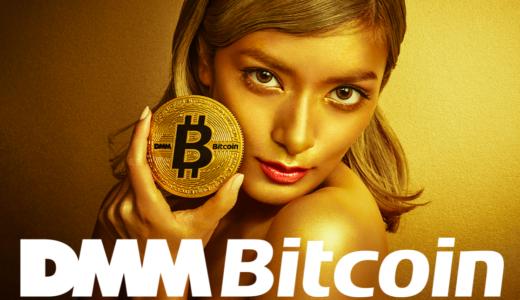 DMM Bitcoinビットコインの口座開設方法,使い方