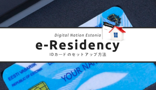 エストニアe-Residency IDカードのセットアップ方法