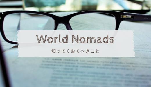 【キャッシュレスなし,免責金額US$100】World Nomads(ワールドノマド)海外旅行保険について知っておくべきこと
