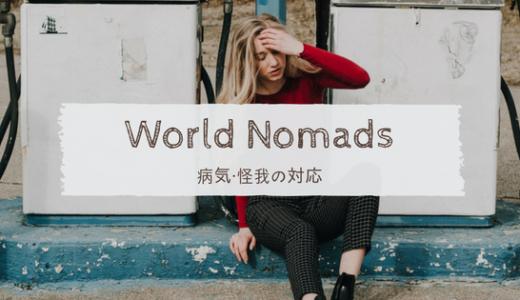 【突然の病気・怪我が発生!まずやるべき行動】World Nomads(ワールドノマド)海外旅行保険
