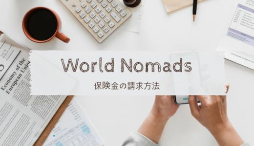 【保険金の請求方法】World Nomads(ワールドノマド)海外旅行保険