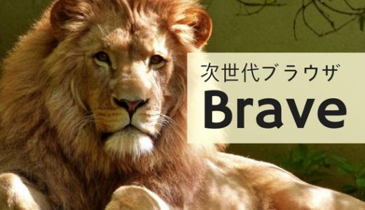 Braveブラウザの使い方と設定をさくっと紹介!