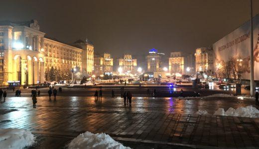 ウクライナ キエフ・ジュリャーヌィ国際空港から市内中心地への行き方